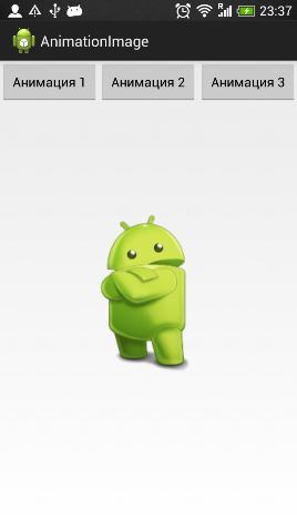 android activity анимация