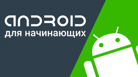 Создание Android приложения для распознавания текста за 10